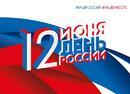 Участие обучающихся МБОУ Ясиновской СОШ в акциях, приуроченных к празднованию ДНЯ РОССИИ в 2020