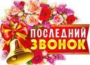 Последний звонок в МБОУ Ясиновской СОШ 2019-2020 уч.г.